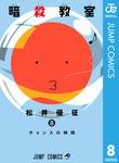 暗殺教室 8-電子書籍