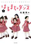 はるまちダンス(1)-電子書籍