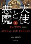 天使と悪魔(上)-電子書籍