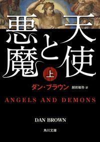 天使と悪魔(上)