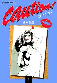 caution! (1)-電子書籍