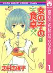 女の子の食卓 1-電子書籍