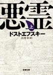 悪霊(上)-電子書籍