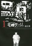 【20%OFF】モンタージュ【期間限定1~19巻セット】-電子書籍