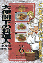 大使閣下の料理人(6)