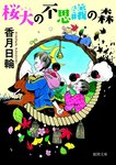 桜大の不思議の森-電子書籍