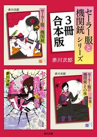 『セーラー服と機関銃』シリーズ3冊合本版