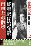 宮脇俊三 電子全集12 『終着駅は始発駅/汽車との散歩』-電子書籍