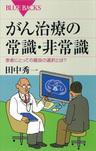 がん治療の常識・非常識 患者にとっての最良の選択とは?-電子書籍