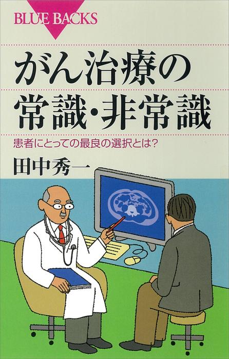 がん治療の常識・非常識 患者にとっての最良の選択とは?-電子書籍-拡大画像