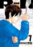 RiN(7)-電子書籍