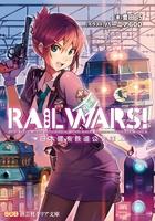 「RAILWARS!」シリーズ