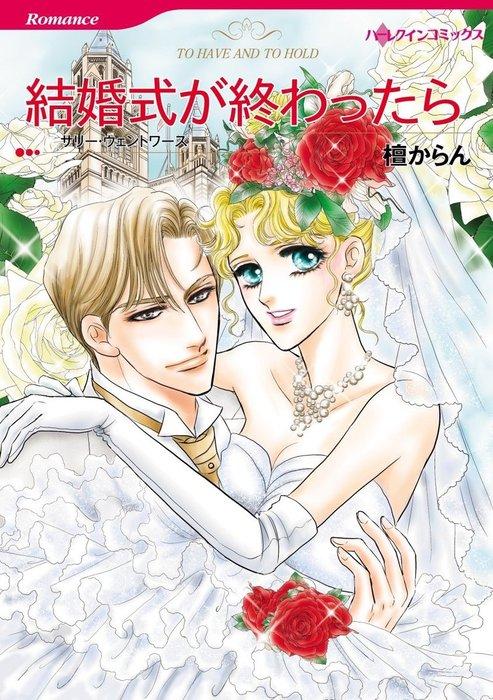 結婚式が終わったら-電子書籍-拡大画像