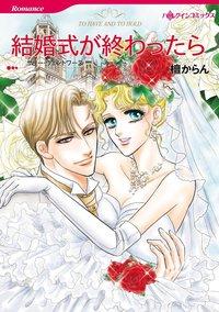 結婚式が終わったら-電子書籍