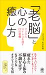 「老脳」と心の癒し方-電子書籍