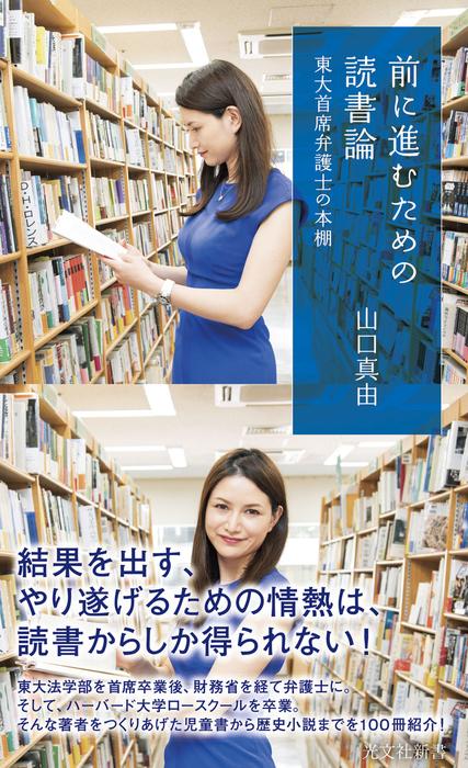 前に進むための読書論~東大首席弁護士の本棚~拡大写真