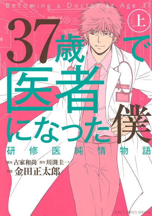 37歳で医者になった僕 研修医純情物語 (上)拡大写真