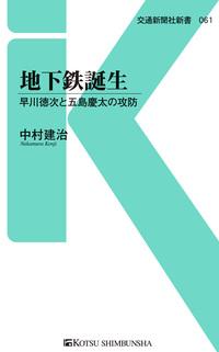 地下鉄誕生-電子書籍