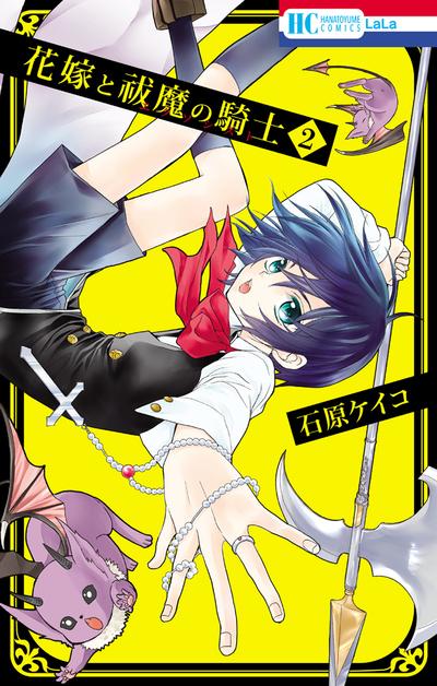 花嫁と祓魔の騎士 2巻-電子書籍