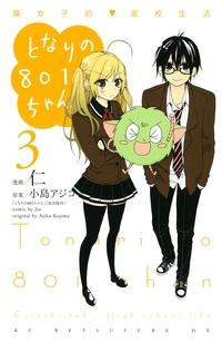 となりの801ちゃん 腐女子的高校生活(3)-電子書籍