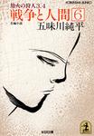 戦争と人間 6~劫火(ごうか)の狩人3、4~-電子書籍