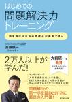はじめての問題解決力トレーニング-電子書籍