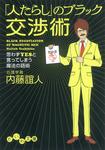 「人たらし」のブラック交渉術-電子書籍