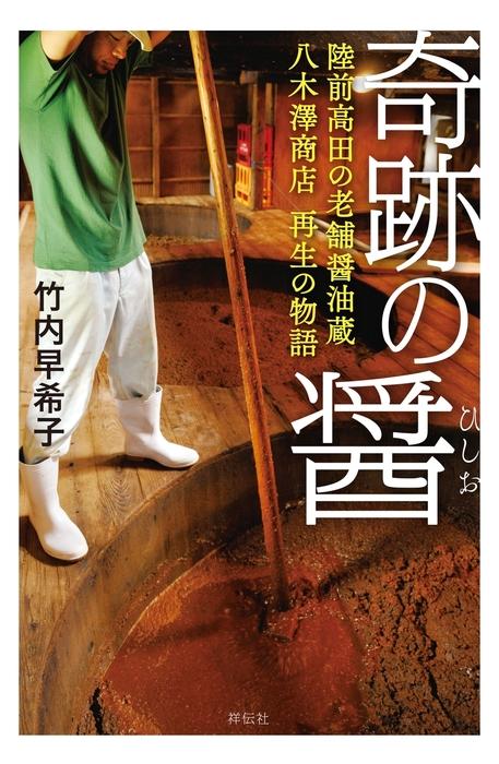奇跡の醤(ひしお)――陸前高田の老舗醤油蔵 八木澤商店 再生の物語拡大写真