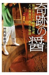 奇跡の醤(ひしお)――陸前高田の老舗醤油蔵 八木澤商店 再生の物語-電子書籍