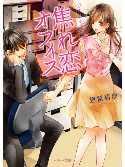 焦れ恋オフィス-電子書籍