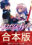 【合本版】クライシス・ギア 全5巻-電子書籍