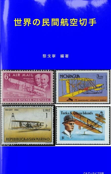 世界の民間航空切手拡大写真