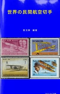 世界の民間航空切手-電子書籍