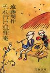 それ行け狐狸庵-電子書籍