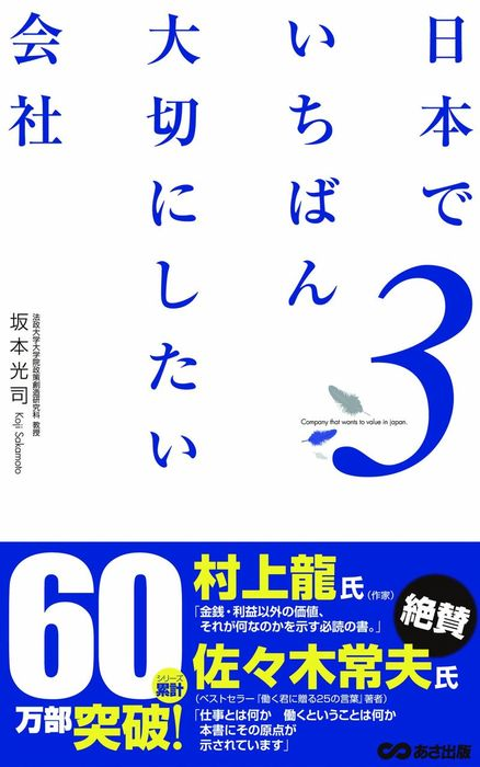 日本でいちばん大切にしたい会社3(あさ出版電子書籍)拡大写真