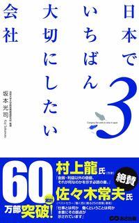 日本でいちばん大切にしたい会社3(あさ出版電子書籍)-電子書籍