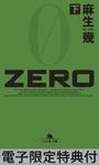 ZERO(下) 【電子版限定特典付き】-電子書籍