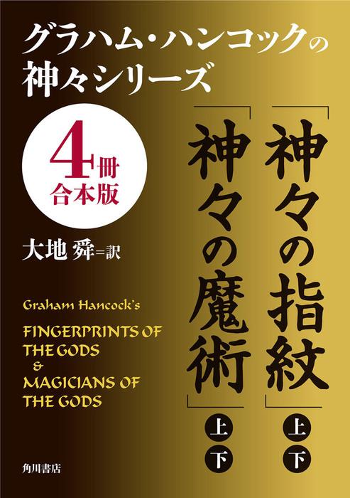 グラハム・ハンコックの神々シリーズ【4冊 合本版】-電子書籍-拡大画像