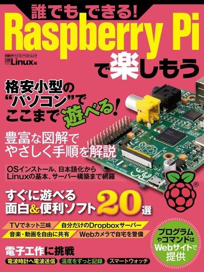 誰でもできる!Raspberry Piで楽しもう-電子書籍
