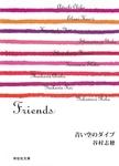 青い空のダイブ/Friends-電子書籍