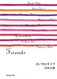 青い空のダイブ/Friends