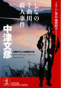 しなの千曲川殺人事件~さすらい署長・風間昭平~