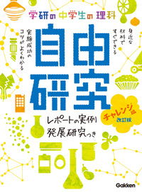 中学生の理科 自由研究 チャレンジ編 改訂版