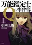 万能鑑定士Qの事件簿 III-電子書籍
