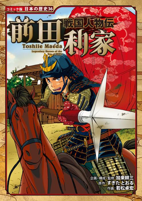 コミック版 日本の歴史 戦国人物伝 前田利家拡大写真