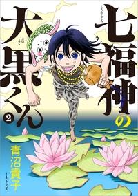 七福神の大黒くん(2)-電子書籍