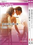 ハーレクイン・ディザイアセット 7-電子書籍