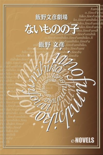 飯野文彦劇場 ないものの子-電子書籍