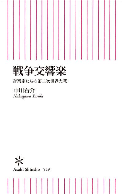 戦争交響楽 音楽家たちの第二次世界大戦-電子書籍