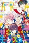 ARIA 2016年9月号[2016年7月28日発売]-電子書籍